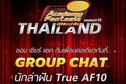 ตามติดชีวิตนักล่าฝันผ่าน Group Chat AF10 ใน WeChat