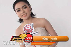 คลิป V10 แตงไทย AF10 แนะนำตัว