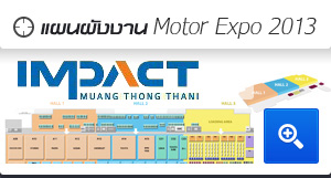 แผนผังงาน Motor Expo 2013