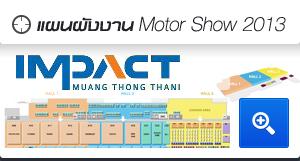 แผนผังงาน Motor Show 2013