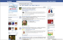 โตโยต้าเปิดแผน CSRรุกสร้างเครือข่ายบน Facebook