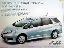 Fit shuttle พร้อมลุยสื่อซามูไรยันลงตลาด มี.ค. นี้