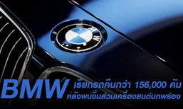 ฺBMW เรียกคืนรถจากสหรัฐฯ กว่า 156,000 คัน