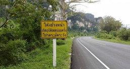 10 ถนนอันตราย แอบเฮี้ยนในเมืองไทย