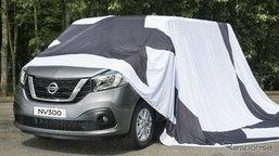 Nissan NV300 รถตู้เชิงพาณิชย์รุ่นใหม่ปล่อยภาพทีเซอร์แล้วที่ยุโรป