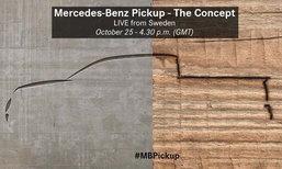 ทีเซอร์ 'Mercedes-Benz Pickup' กระบะหรูรุ่นแรกค่ายเบนซ์เปิดตัว 25 ต.ค.นี้