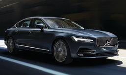 2017 Volvo S90 ใหม่ เตรียมเปิดตัวในไทย พร้อม V40 T4 ใหม่ เพียง 1.749 ล้าน