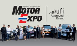 MOTOR EXPO เผยโฉมผู้โชคดีคว้ารางวัลชิงรถ มูลค่ารวมกว่า 3 ล้านบาท!