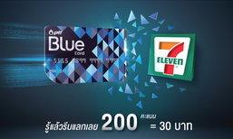 คุ้มหนักกว่าเดิม! PTT Blue Card ใช้คะแนนแทนเงินสดที่ 7-11 ในปั๊ม ปตท. ได้แล้ว
