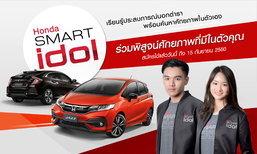 """ร่วมเป็นส่วนหนึ่งในโครงการ """"Honda Smart idol"""" ค้นหา 20 ตัวแทนของฮอนด้า"""