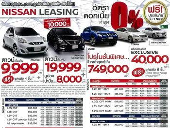 ใบราคา Nissan