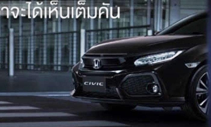 Honda Civic Hatchback 2017 ใหม่ ปล่อยทีเซอร์ในไทยแล้ว