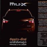 Isuzu MU X 2014 ใหม่