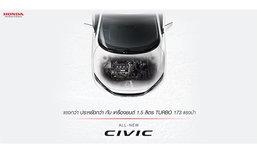ครั้งแรก กับความแรงแห่งสปิริต ในเครื่องยนต์ 1.5 ลิตร VTEC TURBO  173 แรงม้า ใน All-new Honda Civic