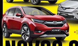 เผยภาพร่าง 2017 Honda CR-V โมเดลเชนจ์ใหม่ ปรับดีไซน์เฉียบคมยิ่งขึ้น