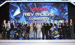 """ยามาฮ่าเนรมิต """"YAMAHA REV RIDERS' COMMUNITY""""กลางMotor Showพร้อมเผยโฉม Yamaha MT-10ครั้งแรกในอาเซี่ยน"""
