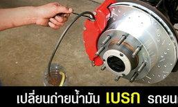"""เช็กให้ดี... อู่ซ่อมเปลี่ยนถ่าย """"น้ำมันเบรก"""" รถคุณเต็มระบบหรือไม่!"""