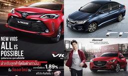โปรโมชั่นรถใหม่ป้ายแดงประจำเดือนกุมภาพันธ์ 2560