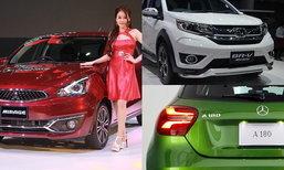 9 รถเปิดตัวใหม่ล่าสุดราคาจับต้องได้ที่งาน Motor Expo 2015