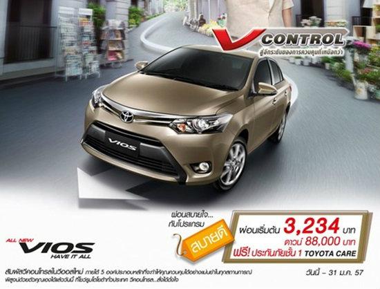 โปรโมชั่นโตโยต้า ฮอนด้า นิสสัน มาสด้า ฟอร์ด เชฟโรเลต / Promotion for Toyota Honda Nissan Mazda Ford Chev end this Jan 2014