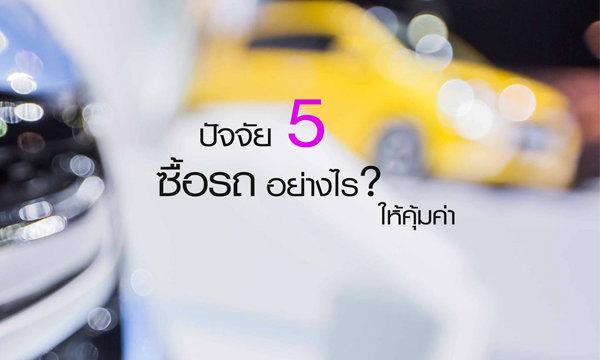 5 ปัจจัย ซื้อรถอย่างไร? ให้คุ้มค่างาน  Motor Expo 2014