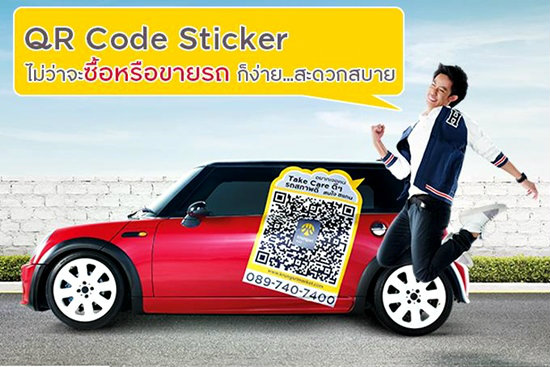 เทรนด์ขายรถแนวใหม่ใช้ QR code ไม่ง้อป้ายโฆษณา