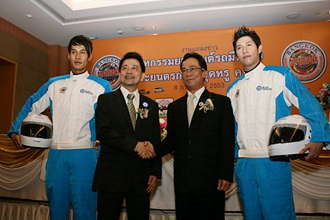 "GRANDPRIX แถลงจัดงาน ""BANGKOK USED CAR & SUPERCAR SHOW 2010"""