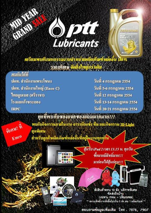 PTT Lubricant Mid year sale..ลดกระหน่ำรับกลางปี