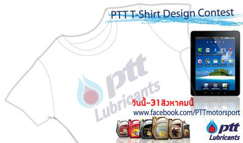 PTT T-Shirt Design Contest ออกแบบเสื้อยืดลายเก๋กับ ปตท.