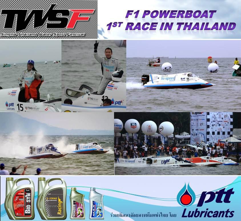 ปตท. โชว์ศักยภาพน้ำมันหล่อลื่น ปกป้องเครื่องยนต์เรือ F1 Power Boat