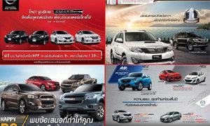โค้งสุดท้าย! โปรแรง Motor Expo 2013