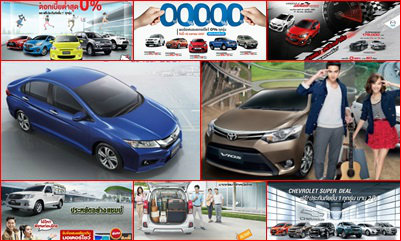 โปรโมชั่น Motor Show 2014 ล่าสุด!