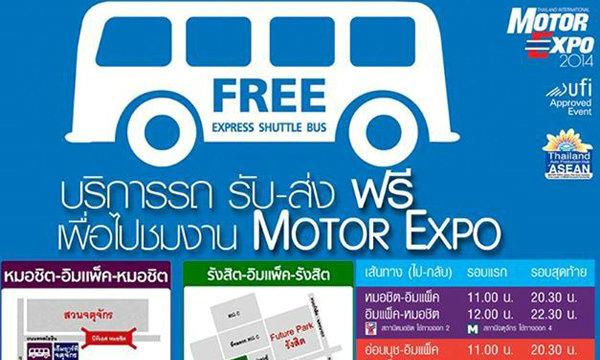 รวมวิธี ไป และ กลับ งาน Motor Expo 2014 ที่ง่ายและเร็วที่สุด!