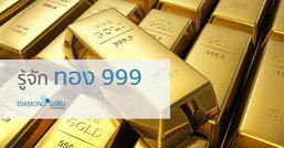 รู้จักทอง 999