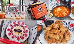 foodpanda delivery จัดให้!! จะปาร์ตี้ไหน จะกินอะไร ก็ส่งตรงถึงบ้านแค่ 40 บาท ทั่วกรุงเทพ!!