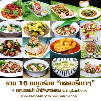"""16เมนูอร่อย """"แคลอรี่เบาๆ"""" ควรค่าแก่การ Share เก็บไว้เป็นที่สุด!! +เทคนิคลดน้ำหนักได้ผลจริงของแม่ครัว ChingCanCook!!"""