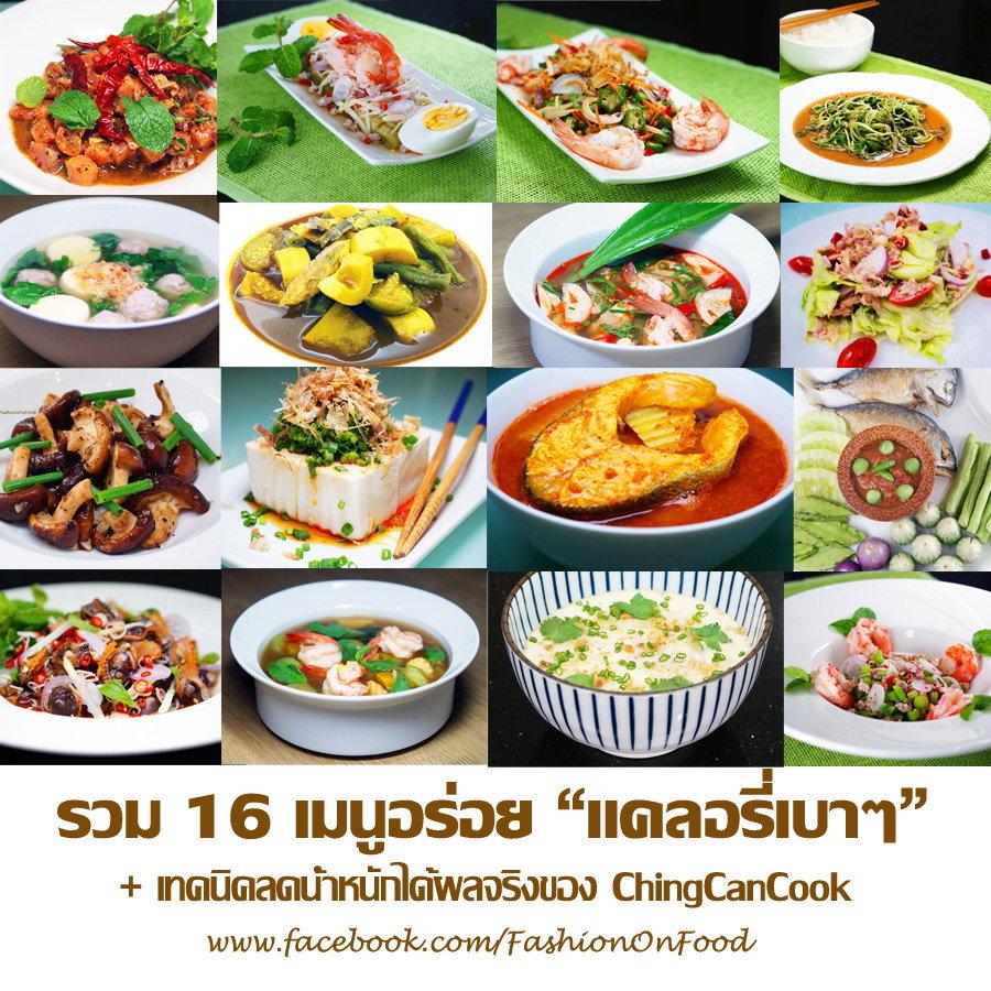 16 diet menu
