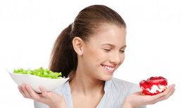 5 อาหารที่ควรเลี่ยง! หากอยากลดน้ำหนักให้ได้ผล