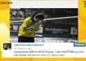 เรื่องเล่าเสาร์-อาทิตย์-วอลเลย์บอลสาวไทย พ่ายรัสเซีย 0-3 เซต