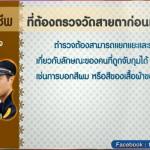 6.ตำรวจ