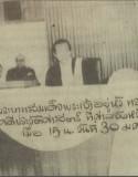 ย้อนคดีประวัติศาสตร์ ในหลวง ร.๙ นั่งบัลลังก์ตัดสินคดีในการเปิดศาลใหม่ที่ จ.เชียงใหม่