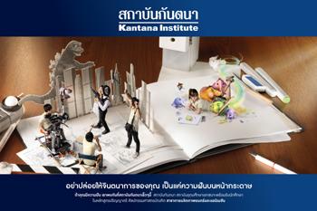 สถาบันกันตนา ให้ทุนการศึกษา ปริญญาตรี หลักสูตรศิลปกรรมศาสตร์