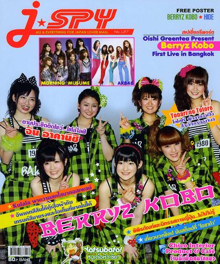 J-SPY : พฤษภาคม 2553