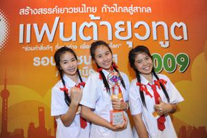 เสียงสะท้อนมุมมองเด็กรุ่นใหม่...เพื่อสังคมไทยของพวกเรา