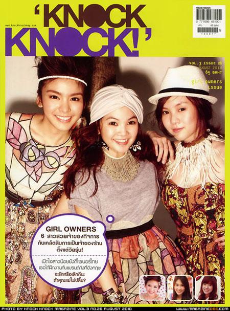 KNOCK KNOCK : สิงหาคม 2553