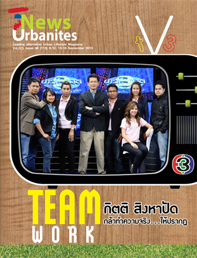 T-News Urbanites ฉบับวันที่ 6-19 กันยายน 2553