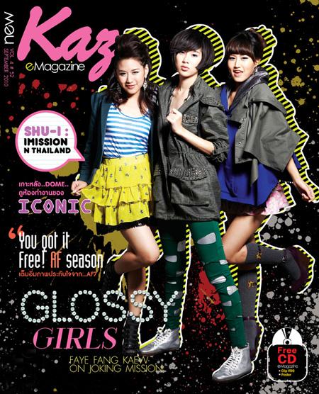 New Kazz e-Magazine สิงหาคม 53