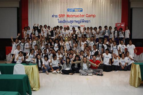 โครงการ SRP Webmaster Camp ครั้งที่ 1