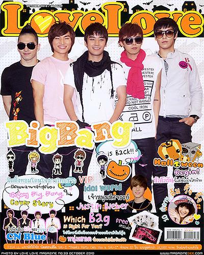LOVE LOVE : ตุลาคม 2553