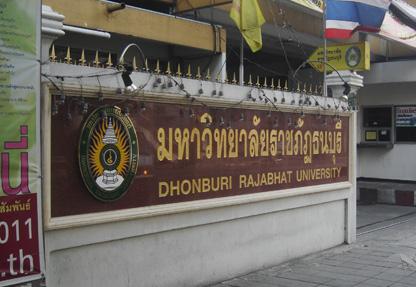 ราชภัฏธนบุรี มอบ 300 ทุน ป.ตรีภาคปกติ
